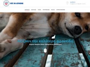 vetinathens.gr